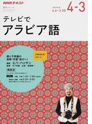 "NHKテレビテレビでアラビア語 再放送 2017年度4−3 謎と不思議の冒険""学習""旅行へ! (語学シリーズ)"