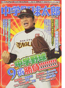 中学野球太郎 Vol.14 特集中学野球9番勝負!!!