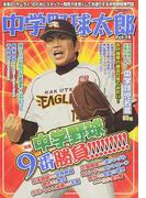 中学野球太郎 Vol.14 特集中学野球9番勝負!!! (廣済堂ベストムック)(廣済堂ベストムック)