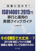 改善に活かす!ISO14001:2015年版への移行と運用の実務クイックガイド