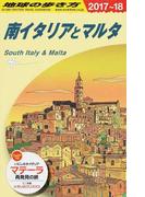 地球の歩き方 2017〜18 A13 南イタリアとマルタ