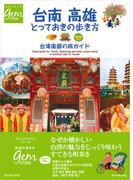 台南高雄とっておきの歩き方 台湾南部の旅ガイド