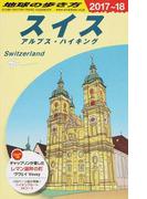 地球の歩き方 2017〜18 A18 スイス