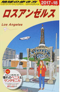 地球の歩き方 2017〜18 B03 ロスアンゼルス