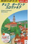 地球の歩き方 2017〜18 A26 チェコ/ポーランド/スロヴァキア