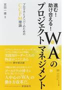 進む!助け合える!WA〈和〉のプロジェクトマネジメント プロマネとメンバーのためのCCPM理論