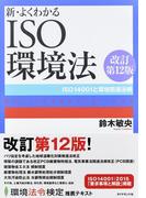 新・よくわかるISO環境法[改訂第12版] ISO14001と環境関連法規