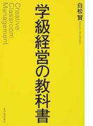 学級経営の教科書