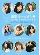 撮影会の女神さま♥ 撮影会モデル名鑑 2017♡2018 (玄光社MOOK)(玄光社MOOK)
