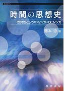 時間の思想史 双対性としてのフィジカ・メタフィジカ (龍谷叢書)