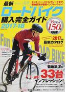 最新ロードバイク購入完全ガイド 2017−18 徹底インプレッション33台&2017年最新モデルカタログ (COSMIC MOOK)(COSMIC MOOK)
