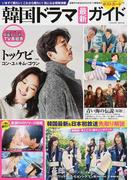 韓国ドラマ最新ガイド (COSMIC MOOK)(COSMIC MOOK)