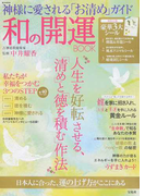 神様に愛される「お清め」ガイド 和の開運BOOK (e‐MOOK)(e‐MOOK)