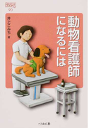 動物看護師になるには 改訂版 (なるにはBOOKS)