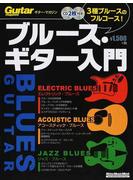 ブルース・ギター入門 3種ブルースのフルコース! エレクトリック・ブルース アコースティック・ブルース ジャズ・ブルース