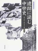 遺跡に読む中世史 (考古学と中世史研究)