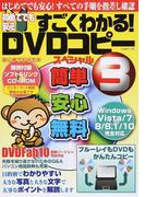 初めてでも安心すごくわかる!DVDコピースペシャル 3 はじめてでも安心!すべての手順を指差し確認 (G−MOOK)