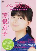 べっぴんさんメモリアルブック 連続テレビ小説