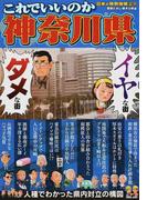 これでいいのか神奈川県 ダメな街イヤな街 (日本の特別地域特別編集)