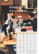 Airbnbで叶えるユニークな暮らし