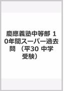 慶應義塾中等部 10年間スーパー過去問
