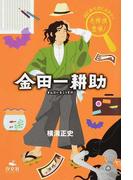 金田一耕助 (はじめてのミステリー名探偵登場!)