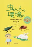 虫と人と環境と 2