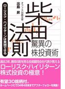 柴田法則―驚異の株投資術―――ローリスク・ハイリターンは実現できる