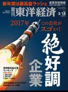週刊東洋経済2017年3月18日号