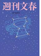 週刊文春 3月16日号
