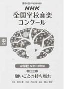 NHK全国学校音楽コンクール課題曲 第84回(平成29年度)中学校女声三部合唱 願いごとの持ち腐れ