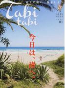 タビタビ 01 今日は、渚へ。 (ぐるぐるマップ別冊)