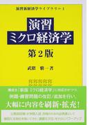 演習ミクロ経済学 第2版 (演習新経済学ライブラリ)