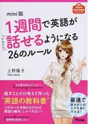 1週間で英語がどんどん話せるようになる26のルール mini版 (アスコムmini bookシリーズ)