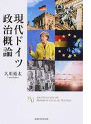 現代ドイツ政治概論