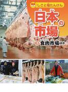 しごと場たんけん日本の市場 3 食肉市場ほか