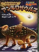 アンキロサウルス よろいをつけた恐竜 (新版なぞとき恐竜大行進)
