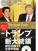 ジャパンタイムズ・ニュースダイジェスト Vol.65(2017.3) 特集トランプ新大統領就任演説生音声