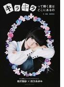 キラキラって輝く星はどこにあるの 相沢梨紗×四方あゆみ (でんぱ組.incアートブックコレクション)