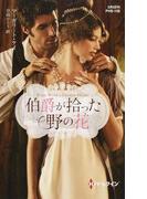 伯爵が拾った野の花 (ハーレクイン・ヒストリカル・スペシャル)(ハーレクイン・ヒストリカル・スペシャル)