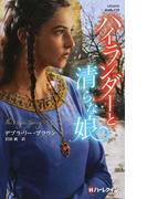 ハイランダーと清らな娘 (ハーレクイン・ヒストリカル・スペシャル)(ハーレクイン・ヒストリカル・スペシャル)