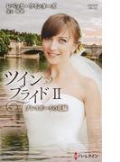 プレイボーイの花嫁 (ハーレクイン・プレゼンツ 作家シリーズ ツイン・ブライド)