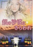 銀の沙漠にさらわれ (MIRA文庫)(MIRA文庫)