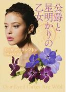 公爵と星明かりの乙女 (MIRA文庫)(MIRA文庫)
