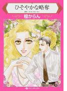 ひそやかな略奪 (ハーレクインコミックス)(ハーレクインコミックス)