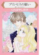 プリンセスの願い (ハーレクインコミックス)