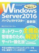 Windows Server 2016パーフェクトマスター 最新版