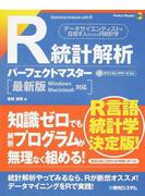 R統計解析パーフェクトマスター 最新版Windows Macintosh対応 データサイエンティストを目指す人のためのR統計学