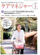 ケアマネジャー 2017年 04月号 [雑誌]