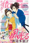月刊 flowers (フラワーズ) 2017年 05月号 [雑誌]